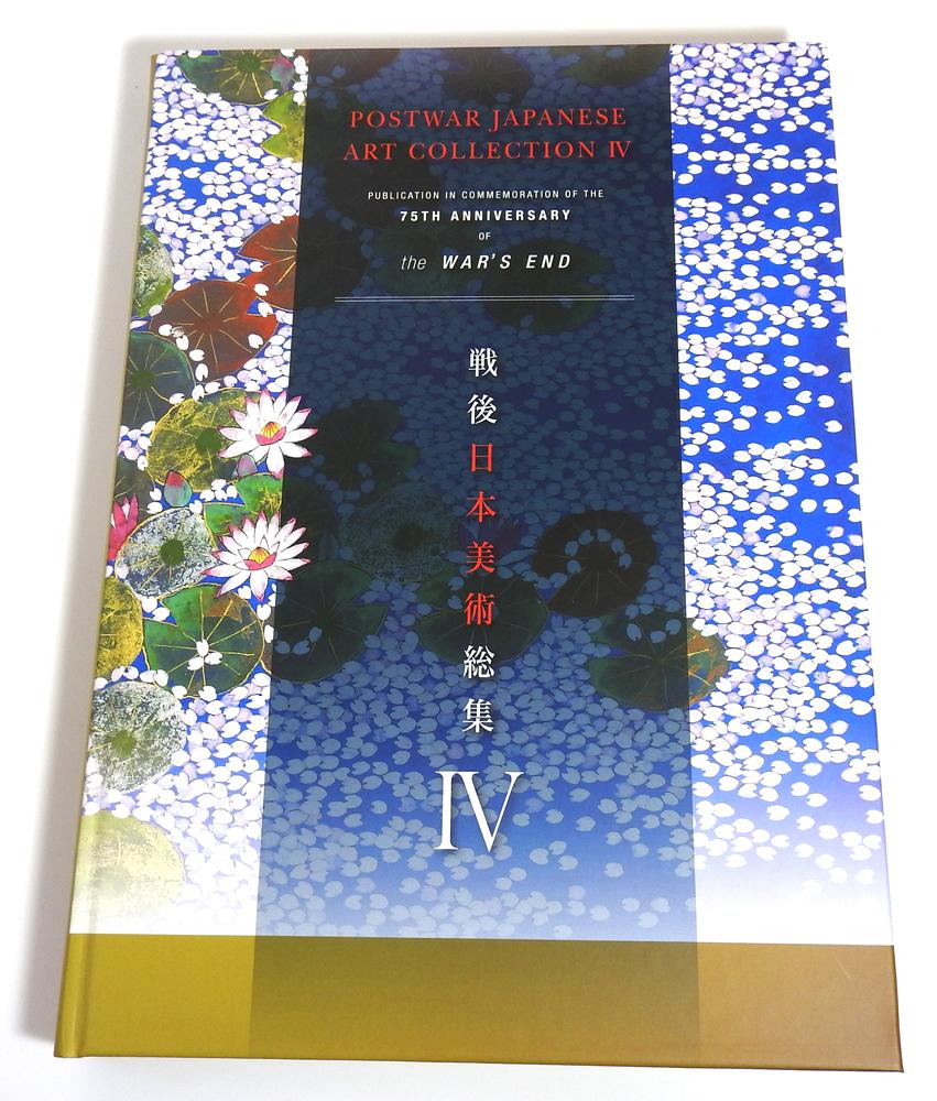戦後日本美術総集Ⅳ